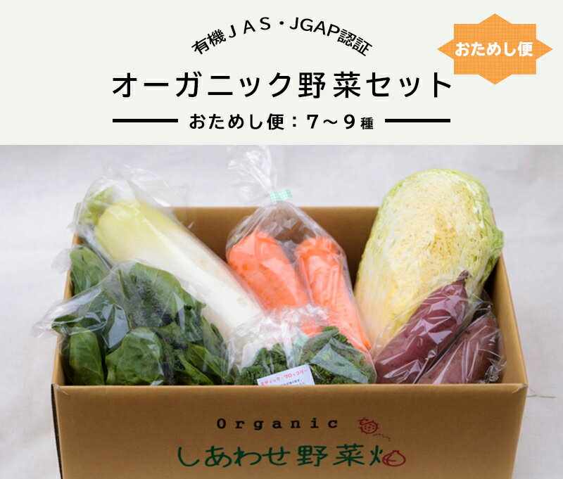 【産直商品】免疫力アップ!オーガニック・しあわせ野菜楽天セット