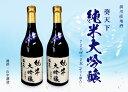 【産直商品】葵天下 純米大吟醸720ml×2本(精米歩合50%) 1