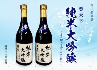 【がんばろう!静岡対象商品】葵天下純米大吟醸720ml×2本(精米歩合50%)