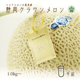 【産直商品】クラウンメロン 白等級(1.0kg〜) 1玉 化粧箱