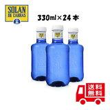 送料無料 SOLAN DE CABRAS ソランデカブラス 1箱 330ml 24本 スペイン 天然水 ナチュラル ミネラル ウォーター 水 正規輸入品 1ケース