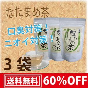 口臭 歯周病予防 花粉症対策に製薬会社の『特選 なたまめ茶 3袋』(ティーパック) 今なら送料無...