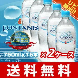美容 炭酸水 「 ベラフォンタニス 2ケース(30本入り) 」 硬水 カルシウム カリウム マ…