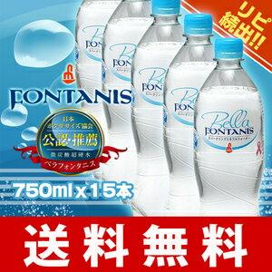 美容 炭酸水 「 ベラフォンタニス 1ケース(15本入り) 」 硬水 カルシウム カリウム マ…