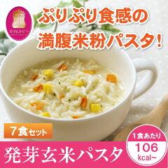 「 スリムトビラ 発芽玄米パスタ 7食分 」 置き換え ダイエット パスタ 置き換えダイエット…