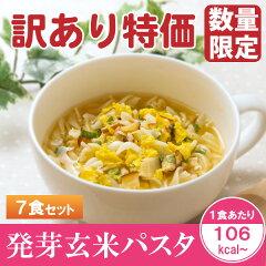 訳あり商品 「 スリムトビラ 発芽玄米パスタ 7食分 」 置き換え ダイエット パスタ 置き換…