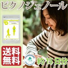 ピクノジェノール で女性らしい健康美 抗酸化 女性特有の悩みに特化した ピクノジェノール サプ...