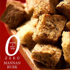 「 ZEROマンナンラスク 胚芽プラス 」こんにゃく コンニャク 小麦胚芽 ラスク ダイエット…