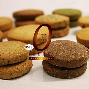 「 豆乳おからZEROクッキー 10種 」 ダイエット クッキー ダイエット食品 ダイエットク…
