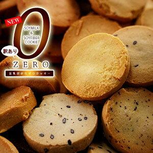 「 新 訳あり豆乳おからゼロクッキー 1kg 」 ダイエット食品 ダイエットクッキー 低カロリ…