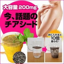 【 健康大陸 チアシード 】 オメガ3脂肪酸 食物繊維 ちあしーど チアシード ダイエット 置き換...