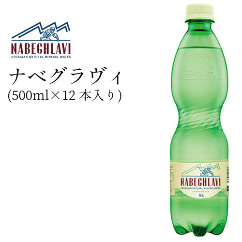 ナベグラヴィジョージア産正規輸入品NABEGHLAVIペットボトル1箱500ml12本お買い得最安値挑戦中nabeghlavi天