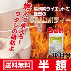 燃焼系 ダイエット サプリメント【リポ酸&カルニチン30日分】体脂肪カット デトックス 脂肪分解...