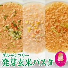 ダイエット食品【グルテンフリー発芽玄米パスタ7食】