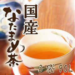 国産 なたまめ茶3袋(ティーパック)白なた豆 なた豆茶製薬会社の『国産 なたまめ茶 3袋』(ティー...