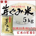 「楽笑満足芽ぐみ米5kg」健康米特殊三分搗き米お米糖質が気になる方へ特許米栄養豊富完全栄養食精米ダイエット燃焼脂肪痩せやせ減量