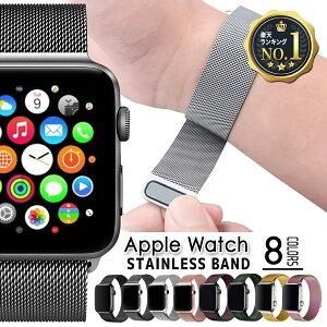 【月間優良ショップ受賞】アップルウォッチ バンド Apple Watch ステンレス ベルト 交換ベルト 38mm 42mm 40mm 44mm Series1 2 3 4 5 6 SE applewatch 3 applewatch4 アップルウオッチ ミラネーゼ 替えベルト ウォッチバンド メンズ レディース