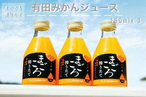 【まごころ搾りたて】有田みかん100%ジュース 180ml 3本 ギフト・ビタミン・ドリンク・贈り物・こども・おうち時間 みかんジュース ミカン 蜜柑