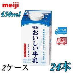 明治 おいしい牛乳450ml 24本