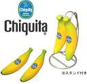 【Chiquita】本物のバナナみたいにぶら下げて飾れます♪Chiquita/チキータ【ブランドバナナ】キ...