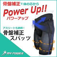 スポーツ用骨盤矯正スパッツ【マイパワー】forMen
