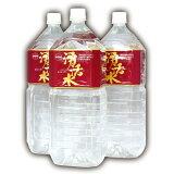 【送料無料】環境省認定の 名水百選の水を元に精水★ユー 湧活水(2000ml×8本)