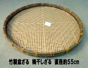 梅干し作りに!魚、野菜、切り干し大根等々用途は色々です。梅干しざる 約55cm竹製盆ざる梅干し...
