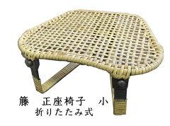 折りたたみ式籐正座椅子小ラタン製