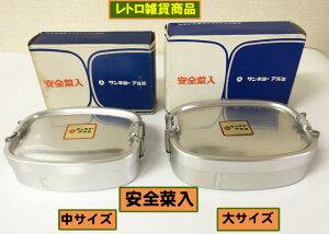 アルミ安全菜入れおかず入れ大レトロ三協アルミレトロアルミニウム製弁当箱02P05Nov16
