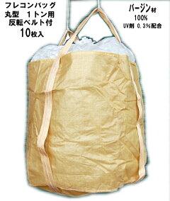 フレコンバッグフレキシブルコンテナバッグ【10枚入】1トン用バージン原料100%コンテナバッグ1t袋土のう袋トン袋UV剤0.3%配合関東、中部、関西地方送料無料土木、災害対策用