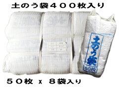 土のう袋土嚢袋土のう袋400枚入り50x8ガラ袋ひも付防災用品、浸水、水害対策用送料無料(北海道、四国、九州、沖縄、離島除きます。)