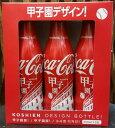 コカ・コーラ甲子園限定ボトル250ml3本(化粧箱付き)返品交換不可