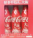 コカ・コーラ大阪限定ボトル250ml3本(化粧箱付き)返品交換不可