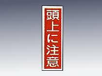 【7000円以上送料無料!(沖縄・離島を除く)】産業標識貼21頭上に注意