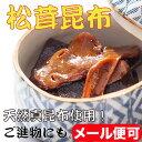 【塩昆布】【松茸】特選松茸昆布100g(御進物用包装)【佃煮】