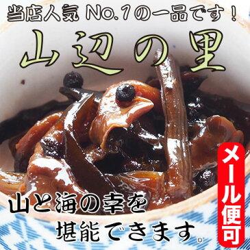 【佃煮】1番人気!山辺の里(しめじ入り佃煮昆布)200g 塩昆布 山椒