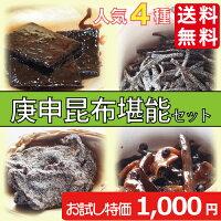 お試し4種『庚申昆布堪能セット』約150g最高級国産真昆布使用!