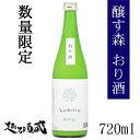 醸す森 純米吟醸 おり酒 720ml 【苗場酒造】 クール配送推奨