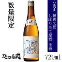 八海山 越後で候 しぼりたて原酒 720ml 【八海醸造】<2020年10月または12月製造商品になります>