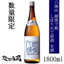八海山 越後で候 しぼりたて原酒 1800ml 【八海醸造】<2020年10月または12月製造商品になります>