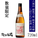 八海山 越後で候 純米大吟醸しぼりたて原酒 720ml 【八海醸造】<2020年12月製造商品になります>