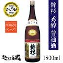 鉾杉 秀醇 普通酒 1800ml 【河武醸造】日本酒 三重県 IWC 2021