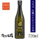 IMA 牡蠣のための日本酒 720ml 【今代司酒造】