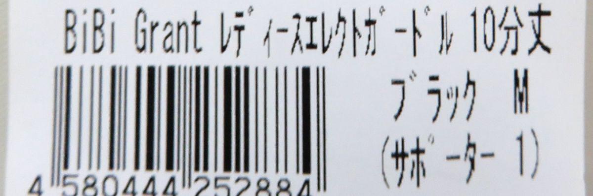 グラント・イーワンズ BiBi Grant ビビ レディース エレクトガードル 10分丈 〈カラー:ブラック/サイズ:M〉+骨盤サポーター付〈サイズ:1〉
