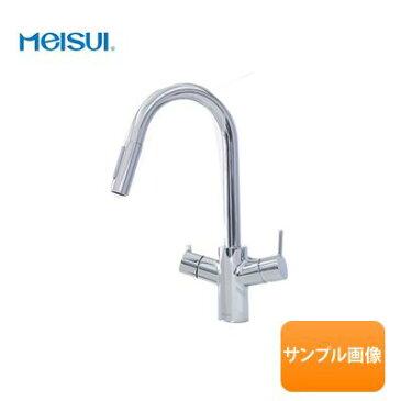 【大特価】MEISUI/メイスイ ビルトイン浄水器 Ge-1Z-FHGS(カートリッジ Ge-1Z+専用水栓 FHGS)[GE1Z-FHGS]