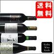 【お中元/父の日】山梨の赤ワイン4本セット【送料無料】【ワインセット/日本ワイン/赤ワイン/甲州ワイン/国産ワイン】