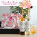 母の日 プレゼント 2020 梅酒・桃酒ギフトセット
