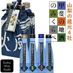 日本酒飲み比べ 山梨の蔵元4社甲斐の地酒のみくらべ(純米酒)180ml×4本 (4936920012280)