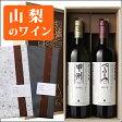 【送料無料】勝沼醸造 ワインギフトセット KB-40【ラッピング無料】【甲州ワイン/ワインセット/日本ワイン】【お中元/父の日】