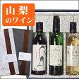 【送料無料】山梨ワイン飲み比べハーフボトルセット TO-09【ラッピング無料】【甲州ワイン/ワインギフト/ワインセット/日本ワイン】【お中元/父の日】